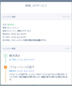 Salesforceの障害